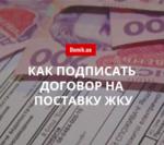Правила подписания договора на поставку коммунальных услуг в 2018 году: Закон Украины «О ЖКУ»