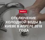 В Киеве 3-4 апреля отключат холодную воду в трех районах: список адресов