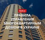 Какие требования к услуге управления многоквартирным домом будут действовать в Украине в 2018 году