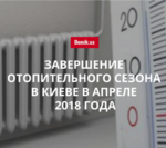 КГГА: Когда в Киеве отключат теплоснабжение в многоквартирных домах
