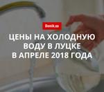 Стоимость холодной воды в Луцке в апреле 2018 года