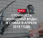 Цены на холодную воду в Сумах в апреле 2018 года
