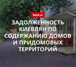 Сколько киевляне задолжали за содержание многоквартирных домов в 2018 году