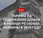 Какой размер квартплаты установлен в разных регионах Украины в 2018 году: таблица