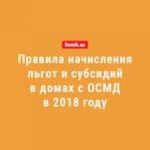 Как начисляются льготы и субсидии на оплату ЖКУ в многоквартирных домах с ОСМД в 2018 году