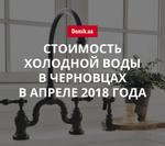 Сколько стоит холодная вода в Черновцах в апреле 2018 года