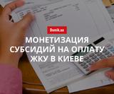 Кому монетизируют субсидии в Киеве в 2018 году: подробности