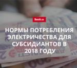 На какой объем электроэнергии начисляется субсидия в Украине в 2018 году
