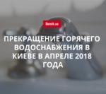 В двух районах Киева в апреле будут временно прекращены поставки горячей воды: адреса