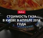 Цены на газоснабжение в Киеве в апреле 2018 года