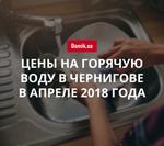 Тарифы на горячее водоснабжение в Чернигове в апреле 2018 года