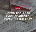 На какие объемы потребленной воды начисляется субсидия в Украине в 2018 году: таблица