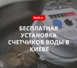 Кому бесплатно установят счетчики воды в Киеве в 2018 году