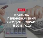 Кому откажут в автоматическом переназначении субсидии на оплату ЖКУ в 2018 году