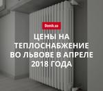 Тарифы на централизованное отопление во Львове в апреле 2018 года