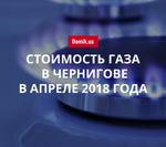 Сколько стоит газ в Чернигове в апреле 2018 года