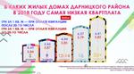 Какую квартплату платят жильцы многоквартирных домов разной этажности в Дарницком районе: инфографика