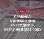 Как заполнить заявление на оформление субсидии на оплату ЖКУ в Украине в 2018 году