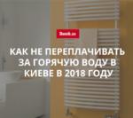 Как киевлянам не переплачивать за горячую воду при неисправном полотенцесушителе