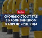 Цены на газоснабжение в Кропивницком в апреле 2018 года