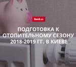 В Киеве начинается подготовка к отопительному сезону 2018-2019 годов: подробности