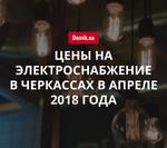 Стоимость электричества в Черкассах в апреле 2018 года