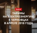 Стоимость электричества в Черновцах в апреле 2018 года