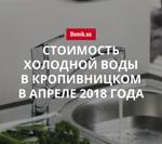 Цены на холодную воду в Кропивницком в апреле 2018 года