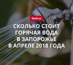 Тарифы на горячее водоснабжение в Запорожье в апреле 2018 года