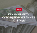 Какая информация указывается в декларации при оформлении субсидии в 2018 году