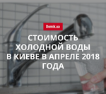Тарифы на холодную воду в Киеве в апреле 2018 года