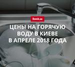 Тарифы на горячую воду в Киеве в апреле 2018 года