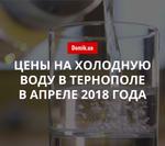 Тарифы на холодную воду в Тернополе в апреле 2018 года