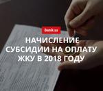 Какие доходы не влияют на размер субсидии в Украине в 2018 году