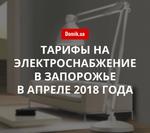 Цены на электрическую энергию в Запорожье в апреле 2018 года