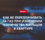Как киевлянам снизить стоимость газа при изменении количества зарегистрированных лиц в квартире