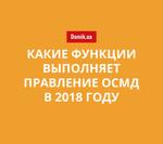ОСМД в 2018 году: функции, порядок избрания и прекращения полномочий главы и членов правления объединения