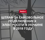 Как рассчитывается размер штрафа за самовольное подключение к электросети в Украине в 2018 году