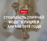 Сколько стоит горячая вода в Луцке в апреле 2018 года