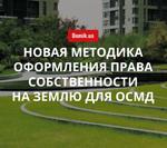 В Украине предлагают изменить процедуру передачи земли ОСМД: законопроект №8272