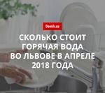Стоимость горячей воды во Львове в апреле 2018 года