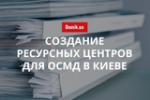 Киевлян проконсультируют в вопросах создания ОСМД