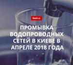 В Оболонском районе Киева с 11-го на 12-е апреля будут промывать водопроводные сети: список улиц