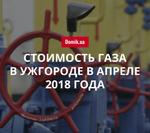 Тарифы на газоснабжение в Ужгороде в апреле 2018 года