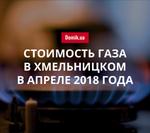 Сколько стоит газ в Хмельницком в апреле 2018 года