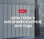 Тариф на централизованное отопление в Николаеве в апреле 2018 года