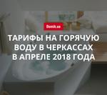 Стоимость горячего водоснабжения в Черкассах в апреле 2018 года