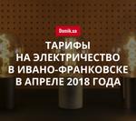Цены на электричество в Ивано-Франковске в апреле 2018 года