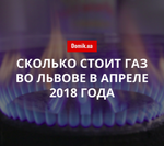 Цены на газ во Львове в апреле 2018 года
