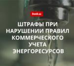 Какой штраф за нарушение правил коммерческого учета энергоресурсов действует в Украине в 2018 году